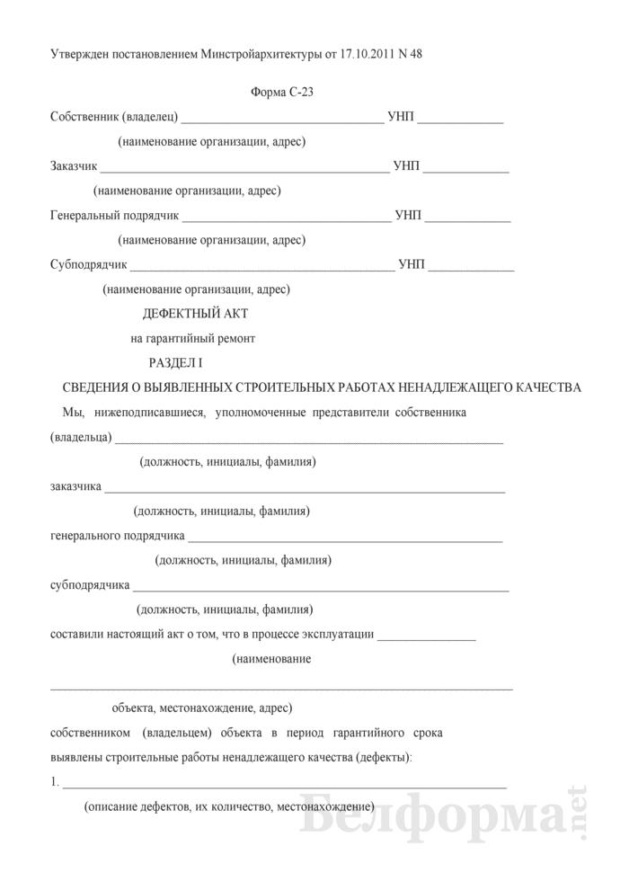 Дефектный акт на гарантийный ремонт (Форма С-23). Страница 1