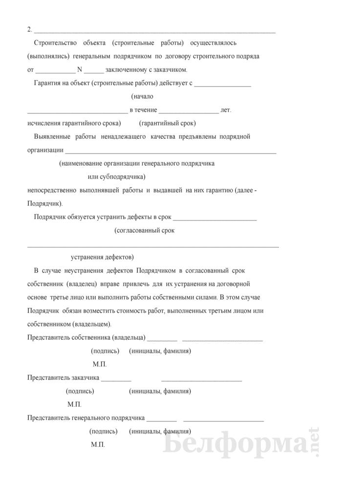 Дефектный акт на гарантийный ремонт (Форма С-23). Страница 2