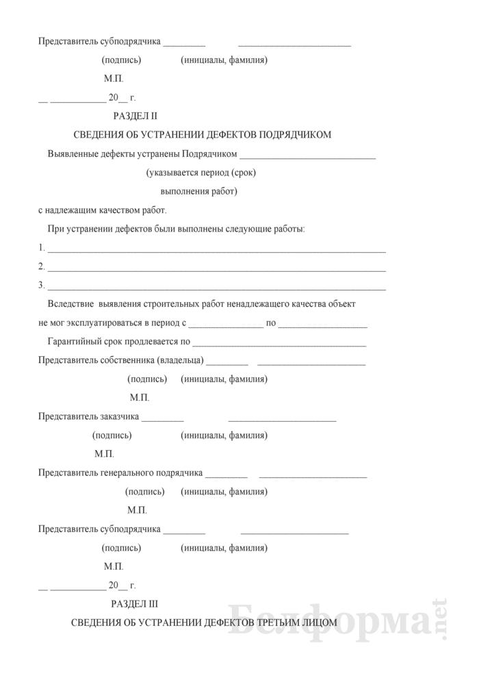Дефектный акт на гарантийный ремонт (Форма С-23). Страница 3