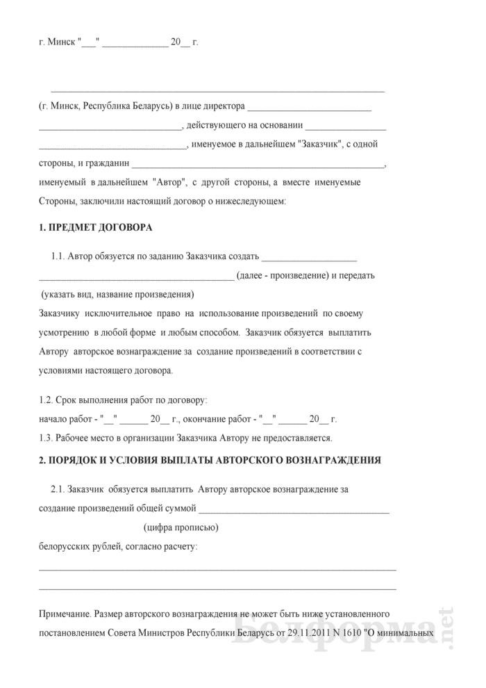 Договор о создании и использовании произведения. Страница 1