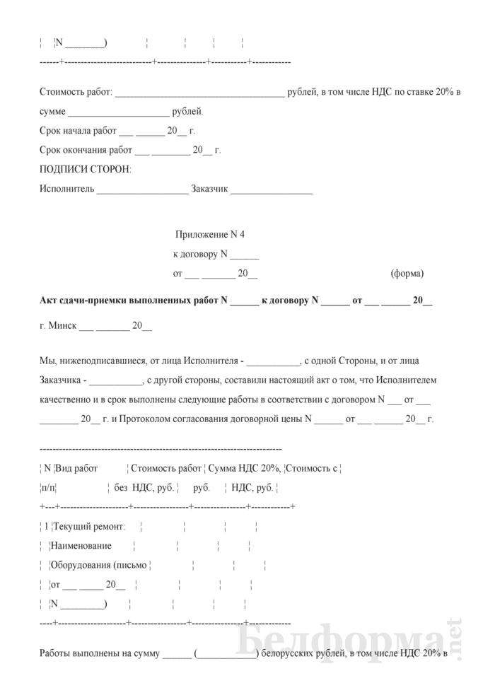 Договор сервисного обслуживания и ремонта оборудования. Страница 8