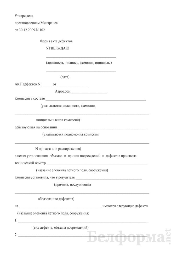 Форма акта дефектов элементов летного поля, сооружений. Страница 1
