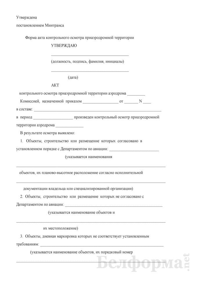 Форма акта контрольного осмотра приаэродромной территории. Страница 1