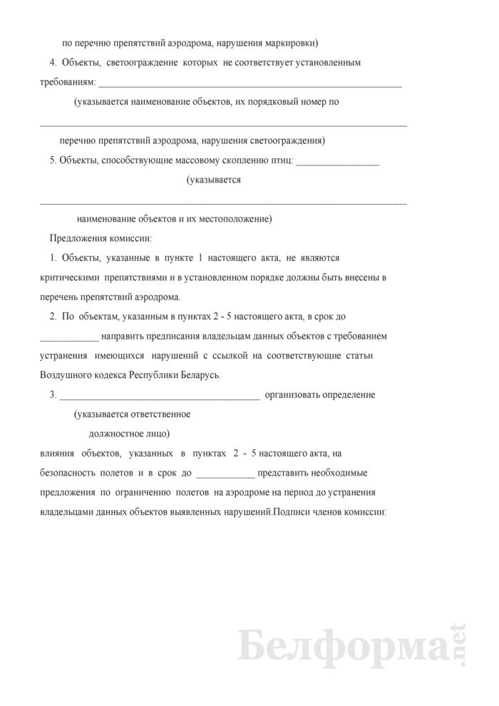 Форма акта контрольного осмотра приаэродромной территории. Страница 2