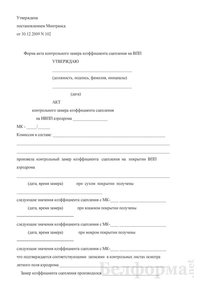 Форма акта контрольного замера коэффициента сцепления на ВПП. Страница 1
