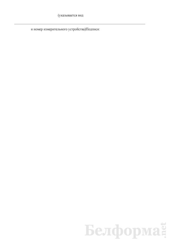 Форма акта контрольного замера коэффициента сцепления на ВПП. Страница 2