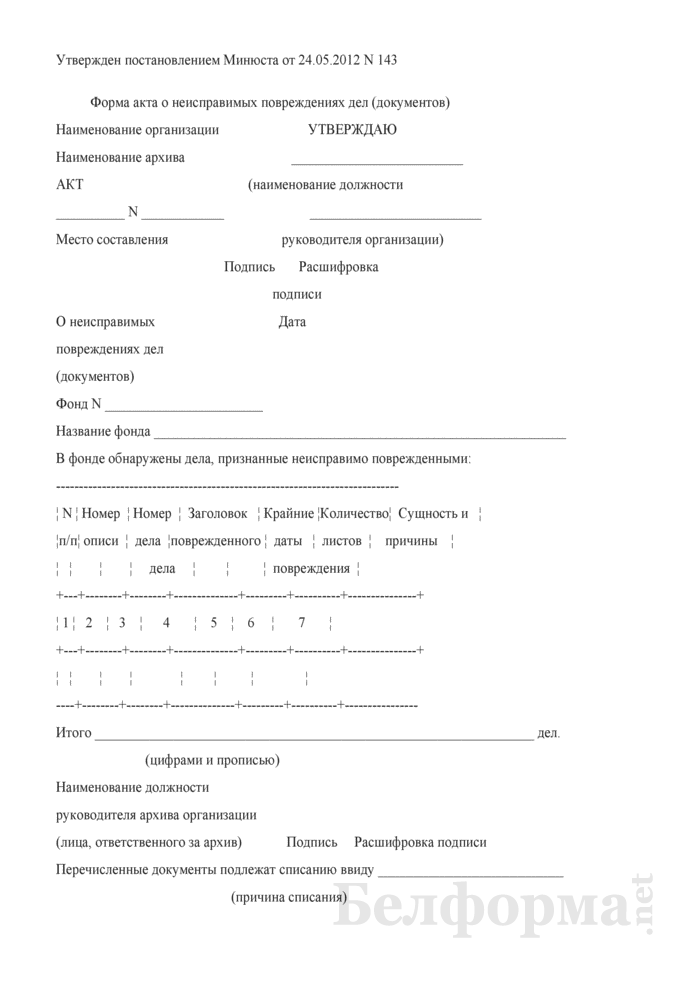 Форма акта о неисправимых повреждениях дел (документов). Страница 1