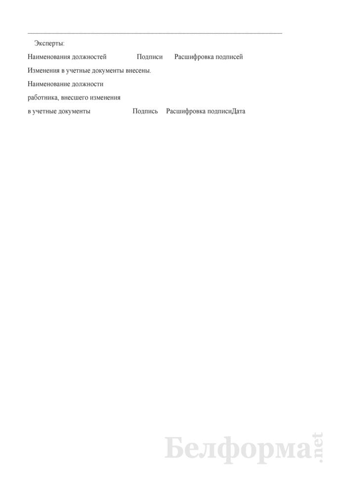 Форма акта о неисправимых повреждениях дел (документов). Страница 2
