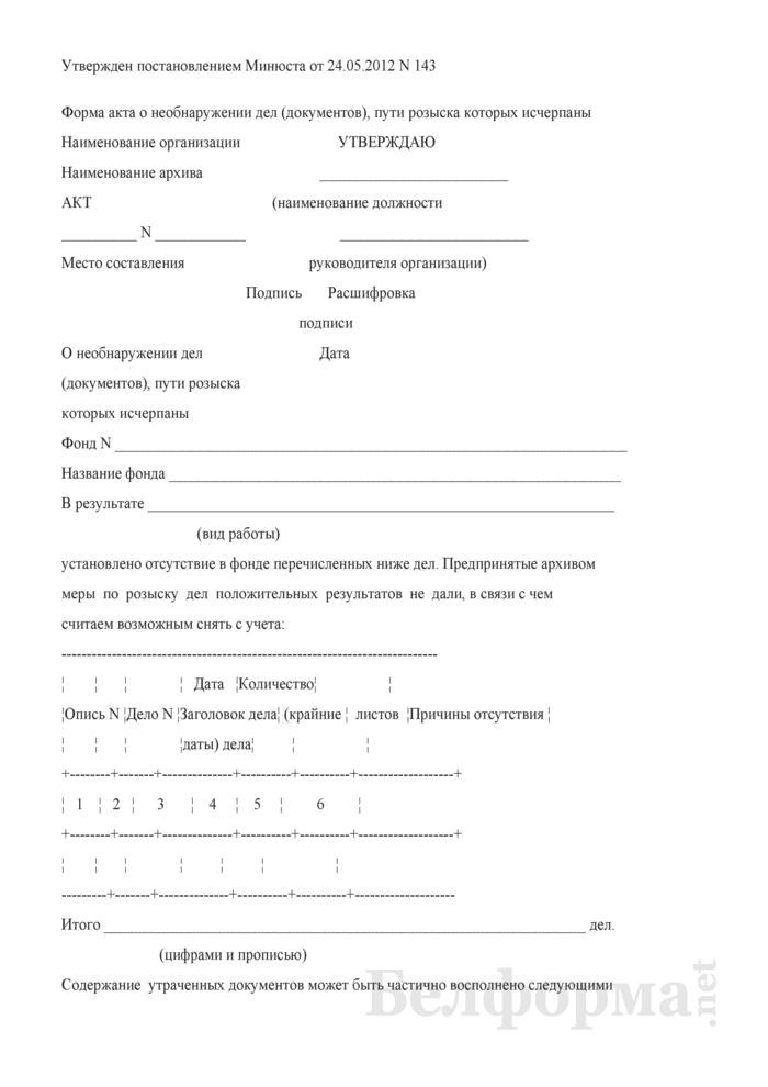 Форма акта о необнаружении дел (документов), пути розыска которых исчерпаны. Страница 1