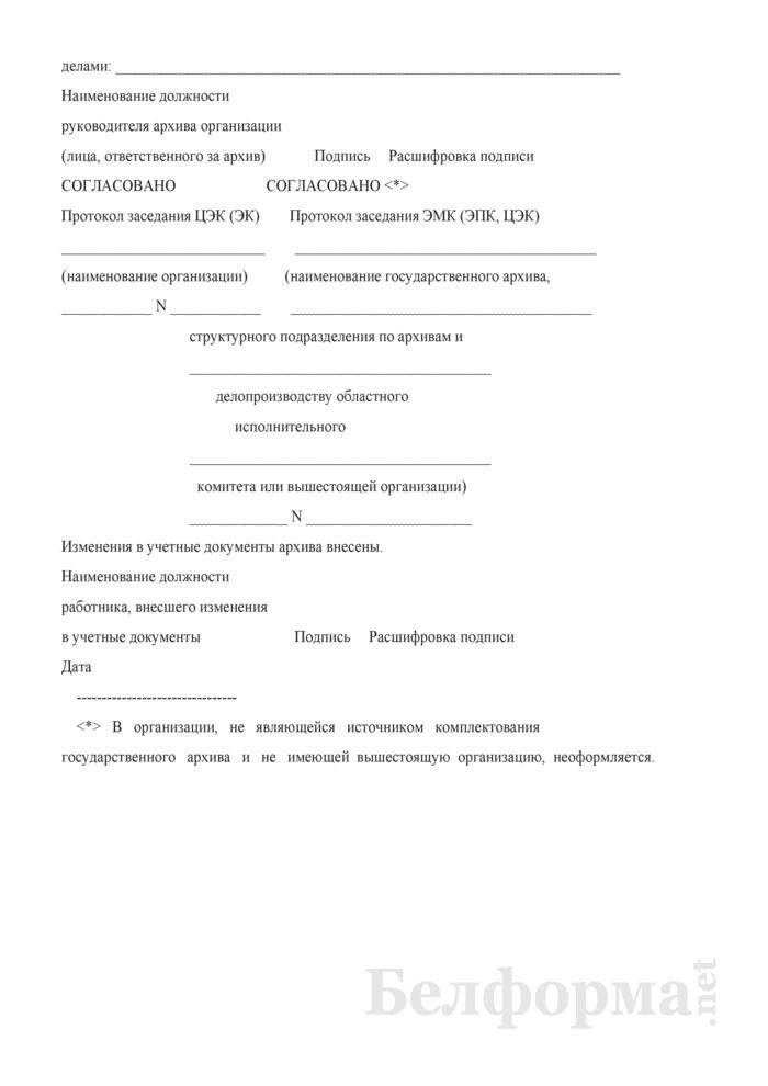 Форма акта о необнаружении дел (документов), пути розыска которых исчерпаны. Страница 2