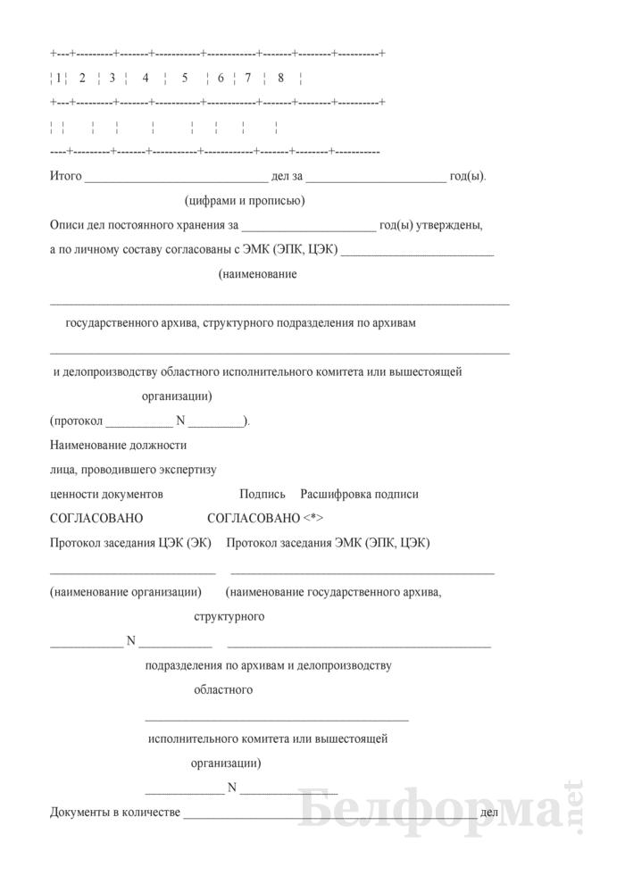Форма акта о выделении к уничтожению документов и дел, не подлежащих хранению. Страница 2
