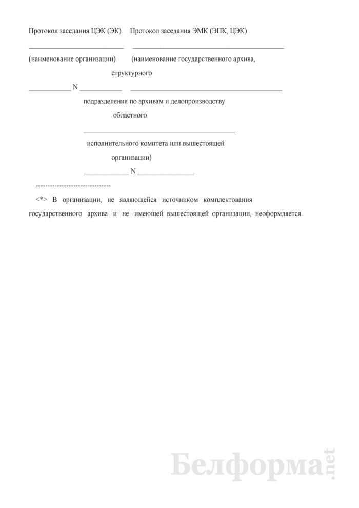 Форма акта об отсутствии дел. Страница 2