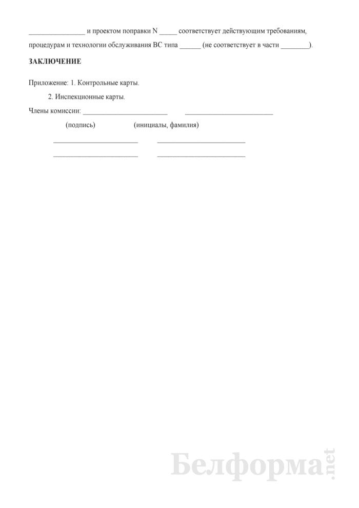 Форма акта обследования аэропорта (аэродрома) для допуска к эксплуатации ВС с большей сертификационной массой. Страница 3