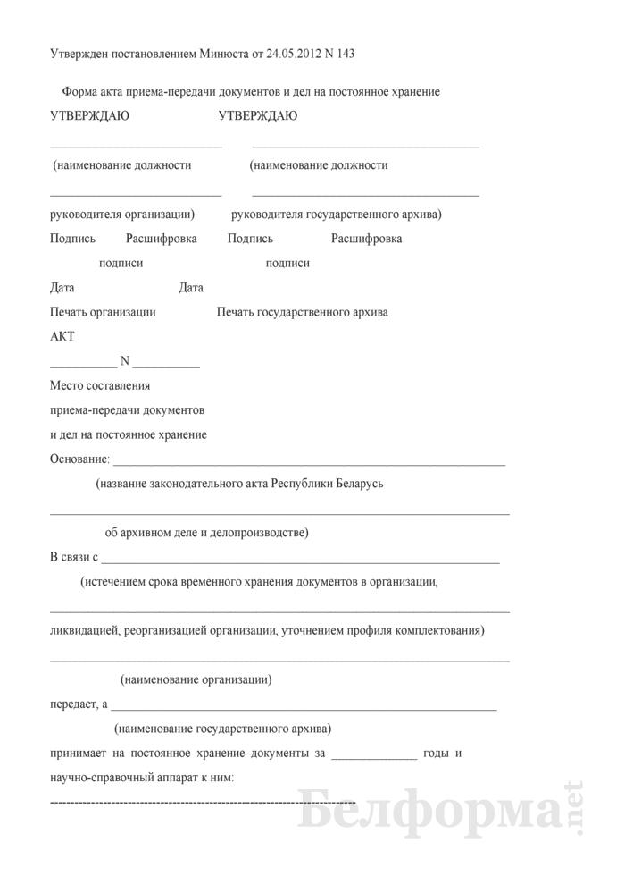 Форма акта приема-передачи документов и дел на постоянное хранение. Страница 1