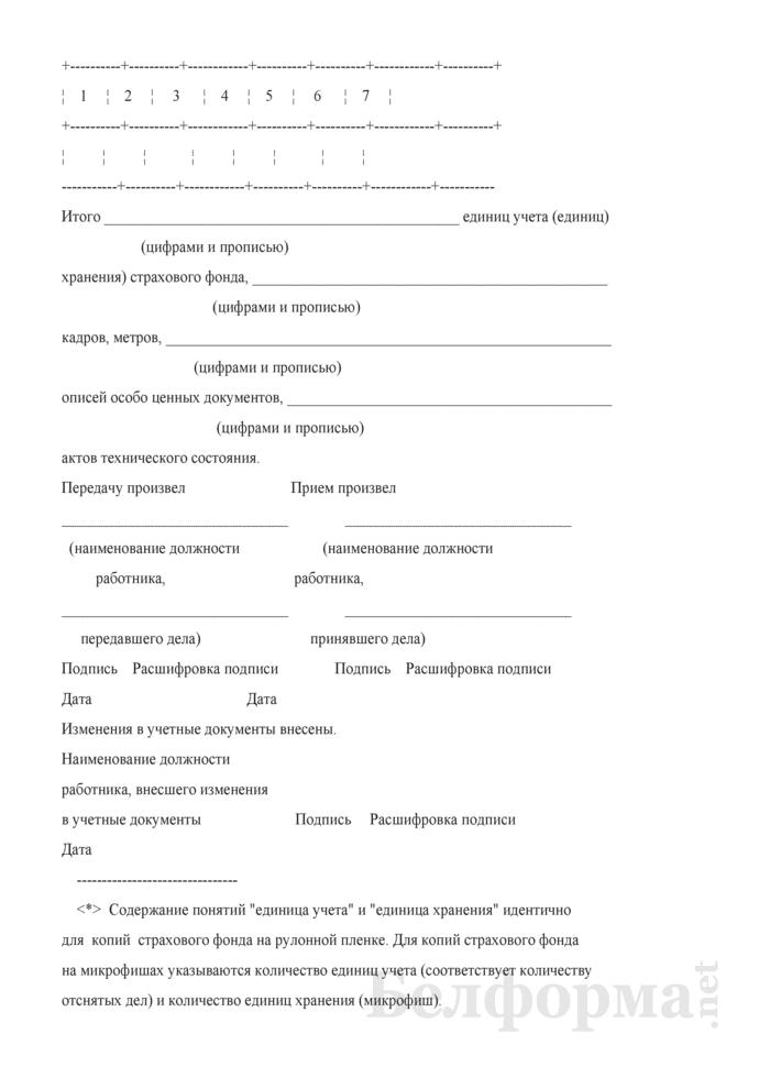 Форма акта приема-передачи страховых копий в государственный архив. Страница 2