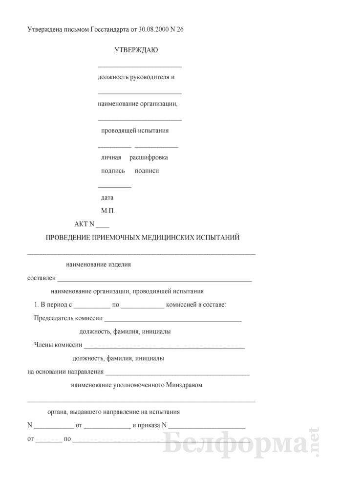 Форма акта приемочных медицинских испытаний образцов медицинского изделия. Страница 1