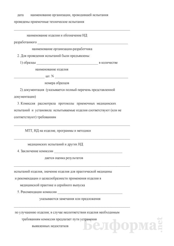 Форма акта приемочных медицинских испытаний образцов медицинского изделия. Страница 2