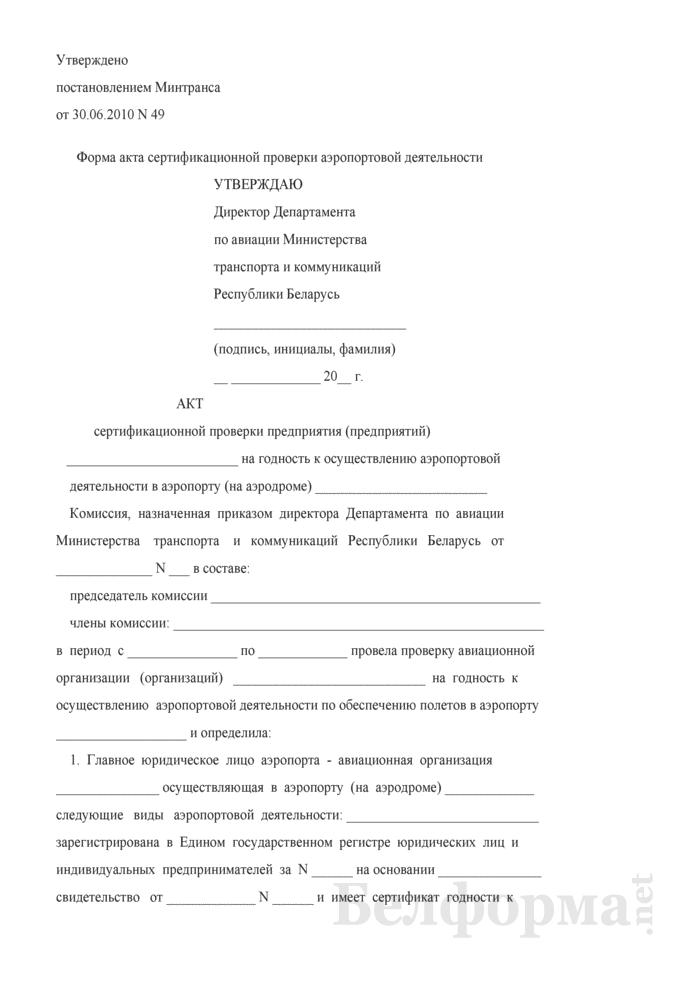 Форма акта сертификационной проверки аэропортовой деятельности. Страница 1