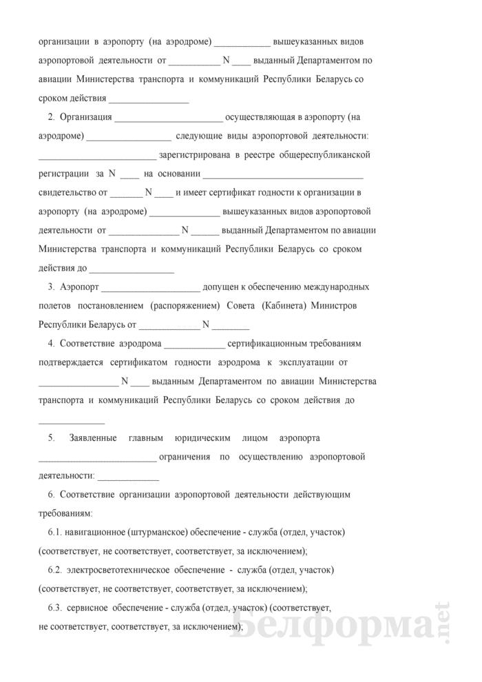 Форма акта сертификационной проверки аэропортовой деятельности. Страница 2