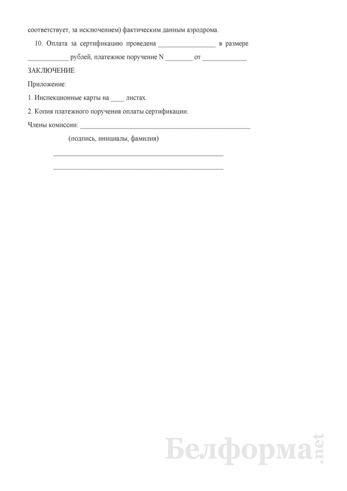 Форма акта сертификационной проверки аэропортовой деятельности. Страница 4