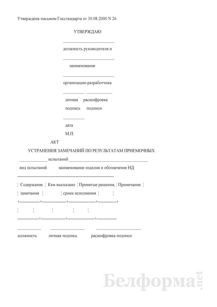 Форма акта устранения замечаний по результатам приемочных испытаний. Страница 1
