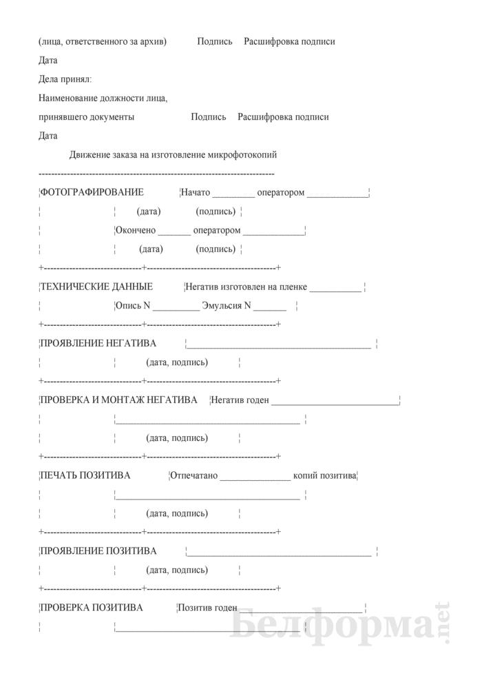 Форма акта выдачи дел во временное пользование для изготовления микрофотокопий страхового фонда и фонда пользования. Страница 2