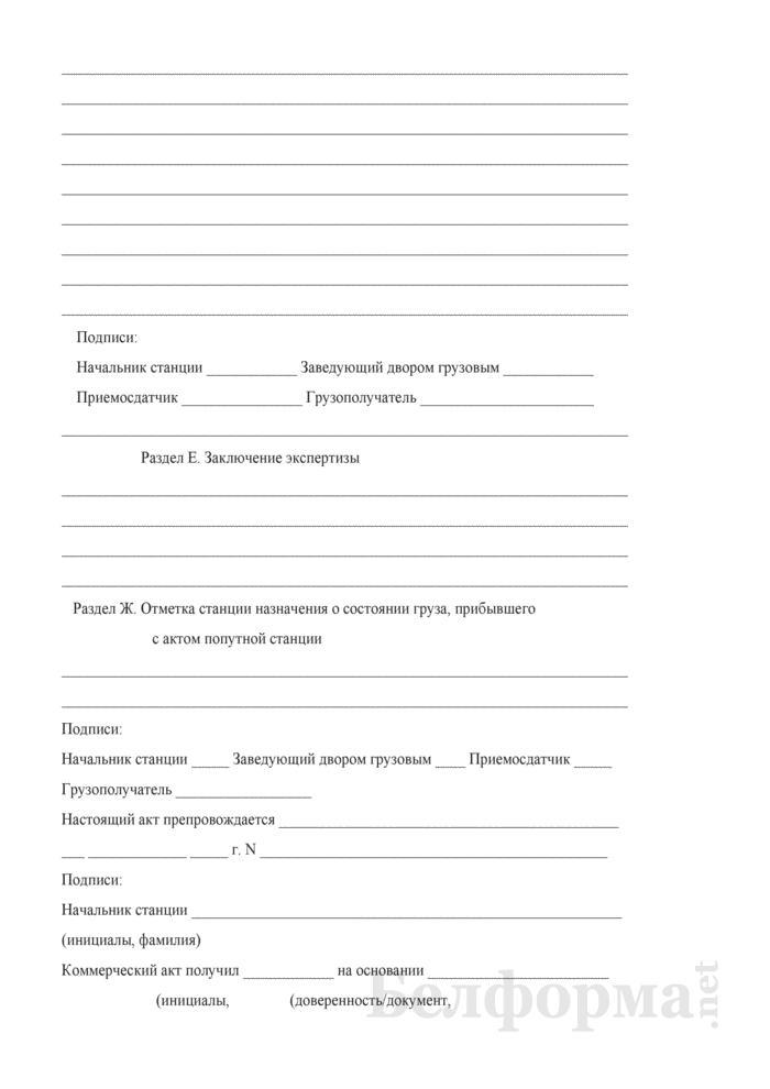 Коммерческий акт (Форма ГУ-22). Страница 4