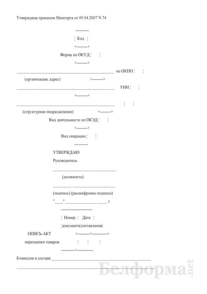 Опись-акт переоценки товаров. Страница 1