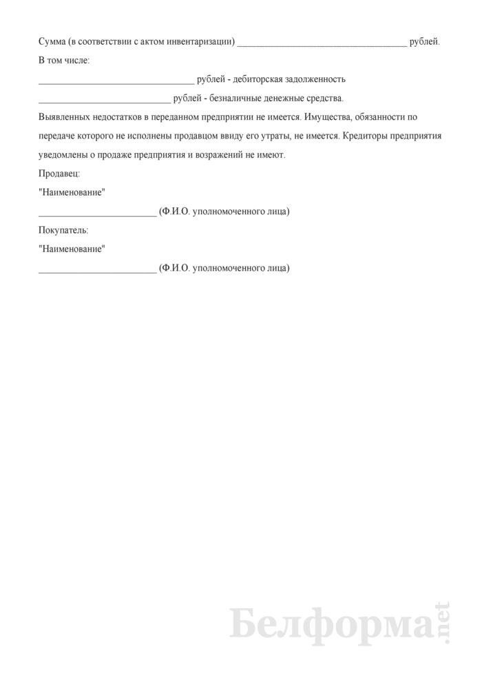 Передаточный акт. Страница 4