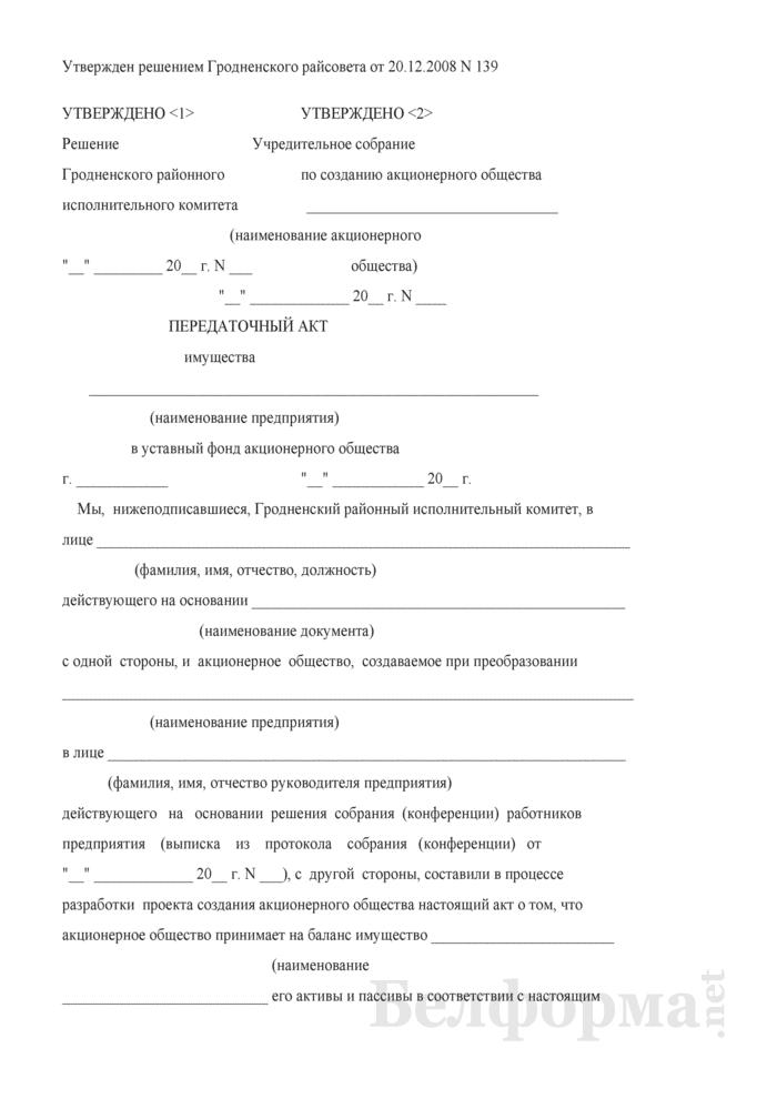 Передаточный акт имущества предприятия в уставный фонд акционерного общества, создаваемого в процессе приватизации собственности Гродненского района. Страница 1