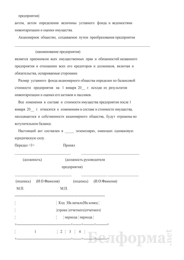 Передаточный акт имущества предприятия в уставный фонд акционерного общества, создаваемого в процессе приватизации собственности Гродненского района. Страница 2