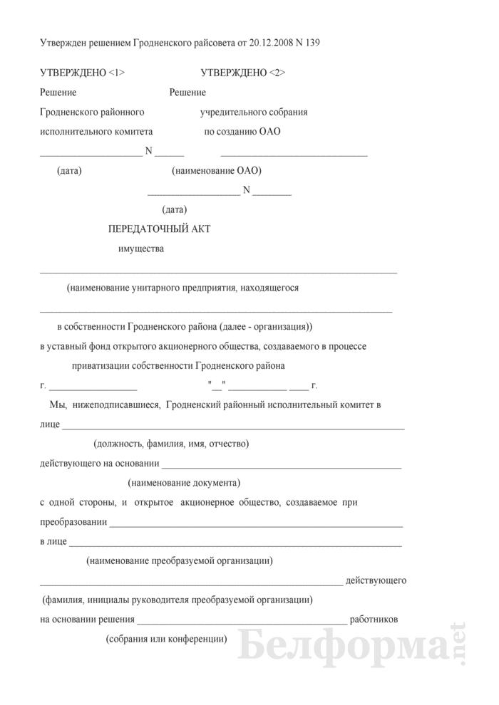 Передаточный акт имущества в уставный фонд открытого акционерного общества, создаваемого в процессе приватизации собственности Гродненского района. Страница 1