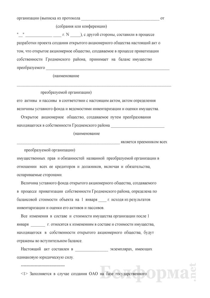 Передаточный акт имущества в уставный фонд открытого акционерного общества, создаваемого в процессе приватизации собственности Гродненского района. Страница 2