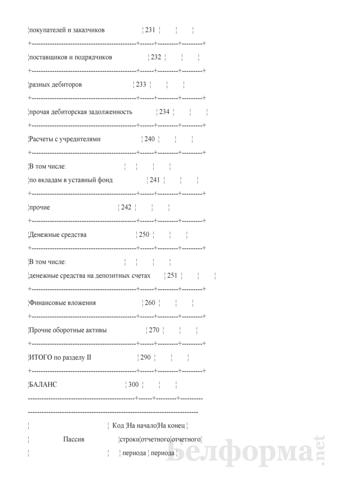 Передаточный акт имущества в уставный фонд открытого акционерного общества, создаваемого в процессе приватизации собственности Гродненского района. Страница 5