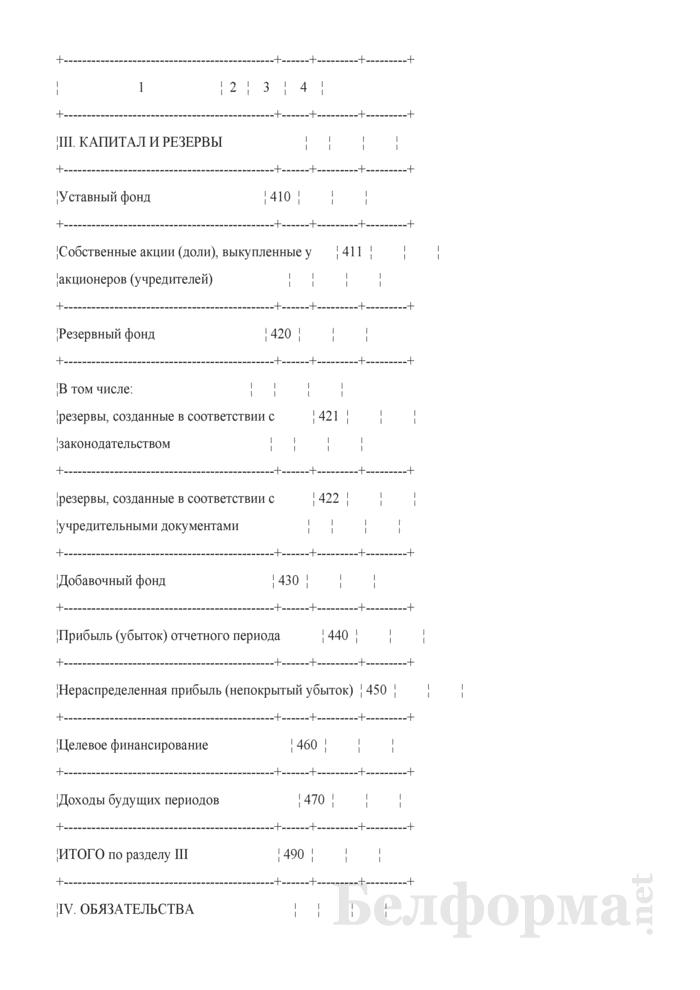 Передаточный акт имущества в уставный фонд открытого акционерного общества, создаваемого в процессе приватизации собственности Гродненского района. Страница 6