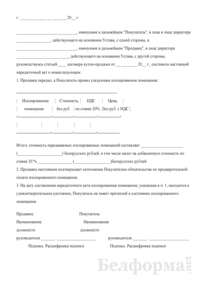 Передаточный акт изолированного помещения (к договору купли-продажи). Страница 1