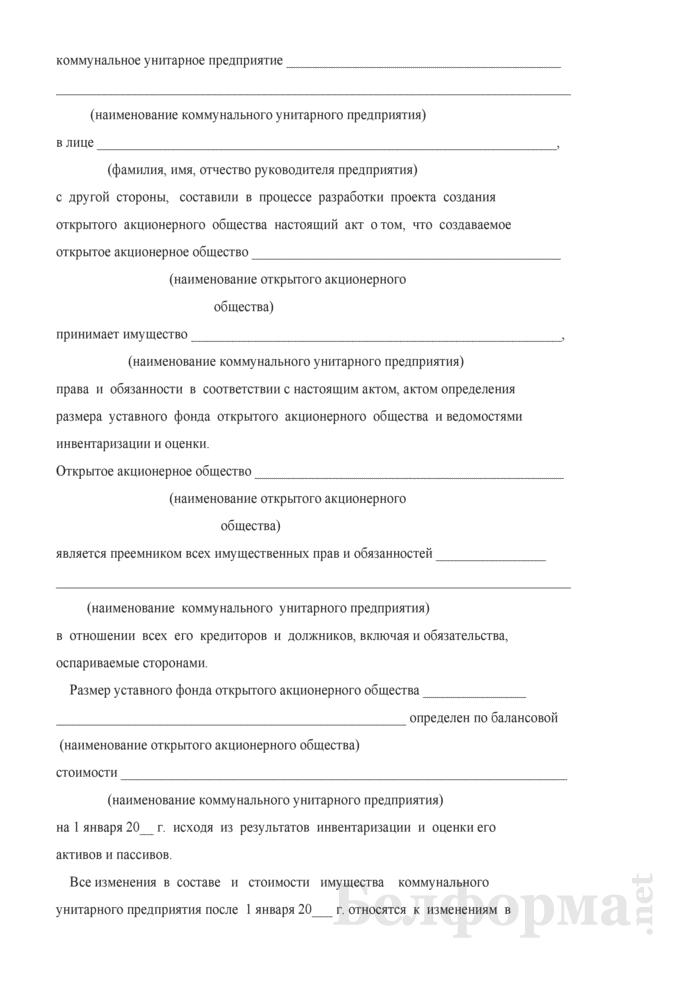 Передаточный акт при преобразовании. Страница 2
