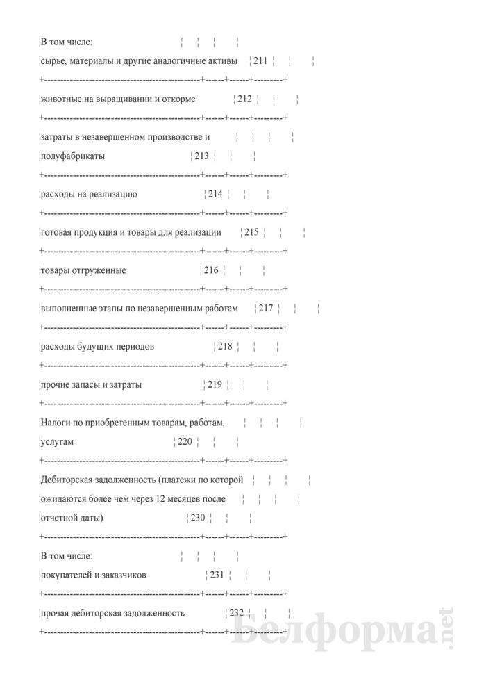 Передаточный акт при преобразовании в открытое акционерное общество (к Примерной форме проекта преобразования республиканского унитарного предприятия в открытое акционерное общество). Страница 5