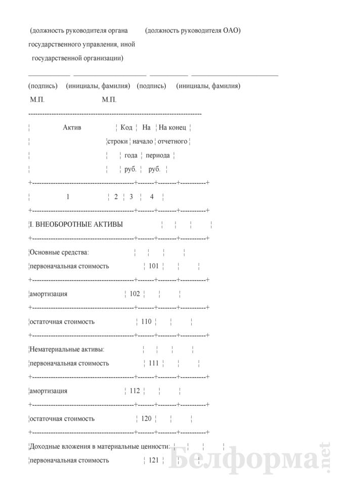 Передаточный акт при присоединении к открытому акционерному обществу (при реорганизации ОАО путем присоединения к нему государственного унитарного предприятия либо нескольких государственных унитарных предприятий). Страница 3