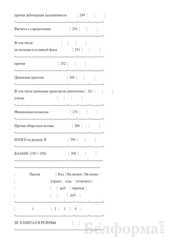 Передаточный акт при присоединении к открытому акционерному обществу (при реорганизации ОАО путем присоединения к нему государственного унитарного предприятия либо нескольких государственных унитарных предприятий). Страница 6