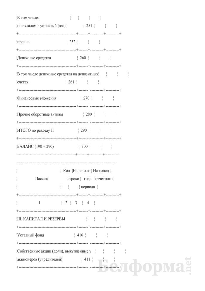 Передаточный акт в уставный фонд акционерного общества (создаваемого в процессе приватизации объектов, находящихся в коммунальной собственности Могилевского района). Страница 6