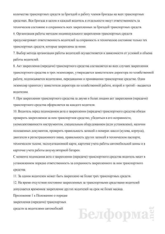 Положение о порядке закрепления (передачи) транспортных средств за водителями автомобилей (Пример оформления). Страница 2
