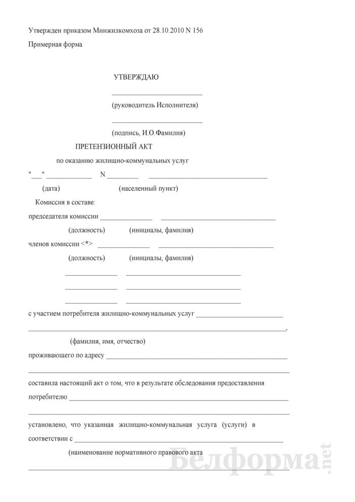 Претензионный акт по оказанию жилищно-коммунальных услуг. Страница 1