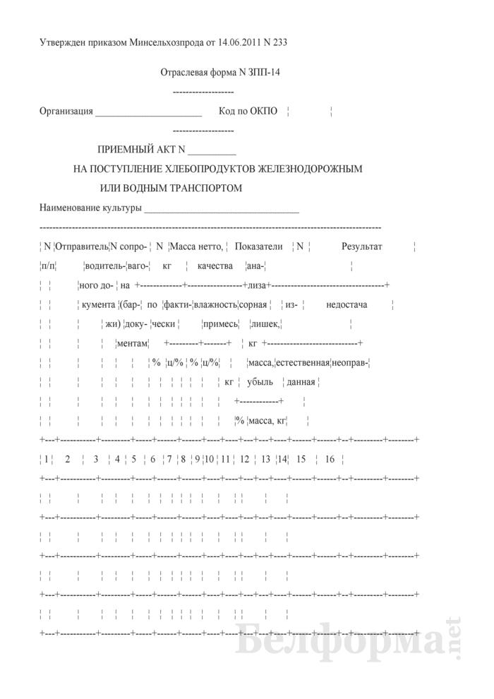 Приемный акт на поступление хлебопродуктов железнодорожным или водным транспортом (Форма № ЗПП-14). Страница 1