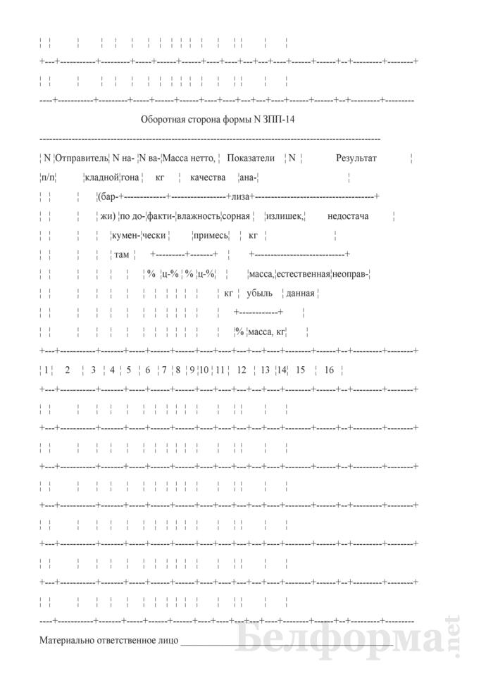 Приемный акт на поступление хлебопродуктов железнодорожным или водным транспортом (Форма № ЗПП-14). Страница 2