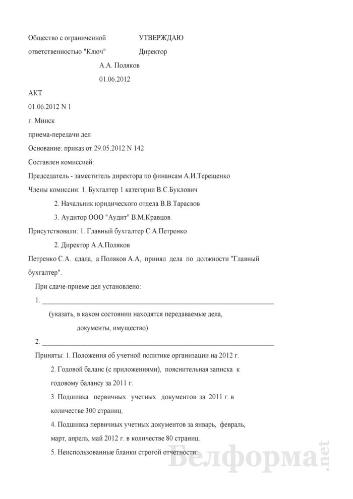Пример оформления акта приема-передачи дел. Страница 1