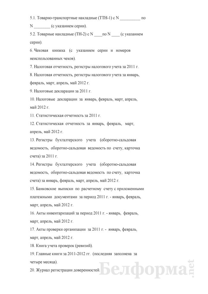 Пример оформления акта приема-передачи дел. Страница 2