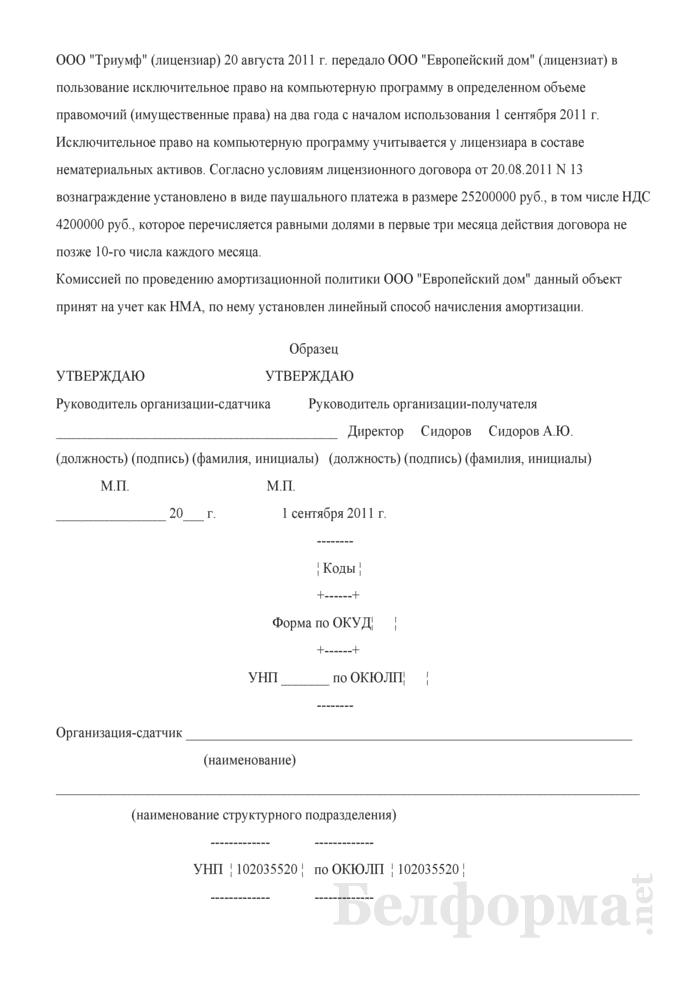 Пример заполнения акта о приеме-передаче (при передаче нематериальных активов по лицензионному соглашению). Страница 1