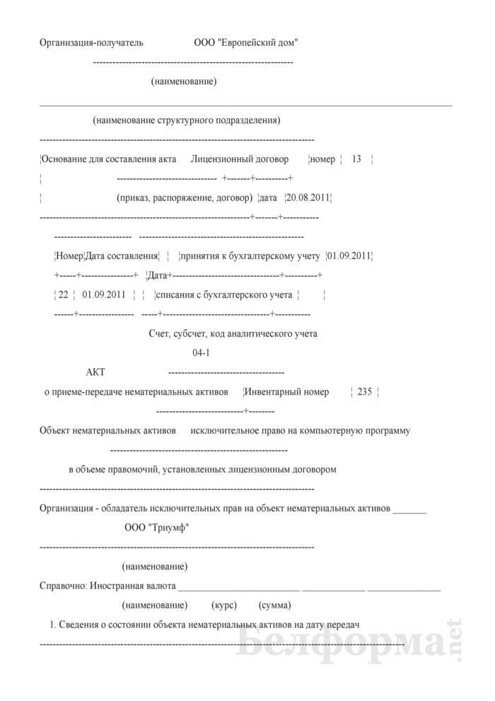 Пример заполнения акта о приеме-передаче (при передаче нематериальных активов по лицензионному соглашению). Страница 2