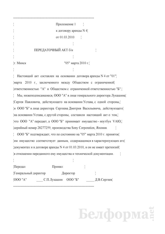 Пример заполнения передаточного акта. Страница 1